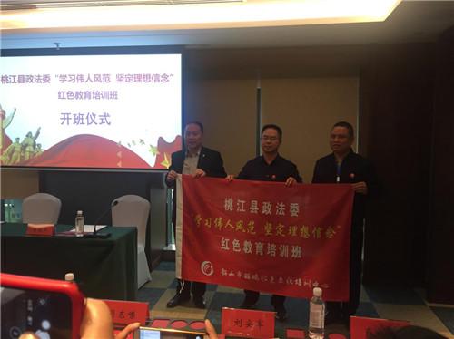 """桃江县政法委""""学习伟人风范 坚定理想信念""""红色教育培训班"""